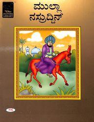 Mulla Nasurddin - Wilco Picture Library