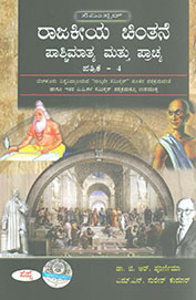 Rajakiya Chinthane Paschimathya Mattu Prachya Paper 4 4th Sem Bu