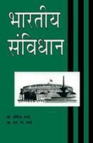Bhartiya Samvidhan (In Hindi)