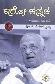 Igo Kannada - Vol 3