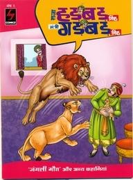 Raja Hadbad Singh Mantri Gadbad Singh : Jangli    Mouth Aur Anya Kahaniya 2