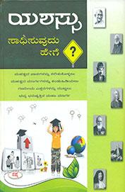 Yashassu Saadhisuvudu Hege