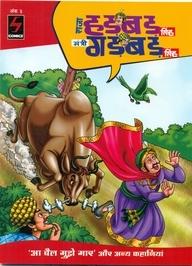 Raj Hadbad Singh Mantri Gadbad Singh : Aa Bial    Muje Mara Aur Anya Kahaniya 3