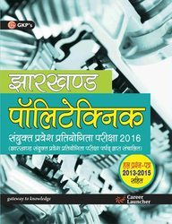 Jharkhand Polytechnic (Combined Entrance Test With Solved 2013-2015 Entrance Paper) 2016 (Hindi)