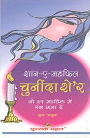 Shan He Mahaphil Chunindha Shor : Hindi