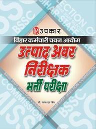 Bihar S.s.c. Utpaad Avar Nirikshak Bharti Pariksha
