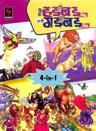 Raja Gadbad Singh Mantri Gadbad Singh 4 In 1
