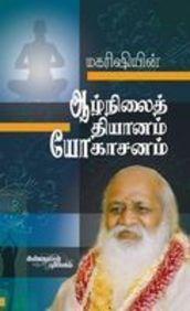 Maharishis Trancentendal Meditation & Yogasana