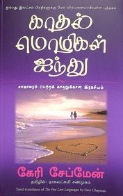 Five Love Languages : Tamil
