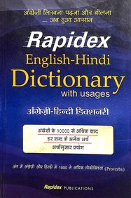 Rapidex English Hindi Dictionary With Usages
