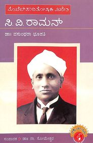 Nobel Paaritoshaka Vijeta C.V.Raman