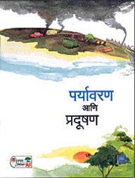 Paryavaran Aani Pradushan : Rapid Reader: Paryavaran Aani Pradushan [Rayat Rapid Readers], 2/E