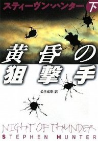 Night Of Thunder Vol 2 Of (Japanese Edition)