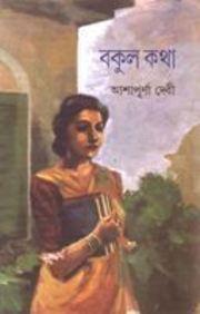 Bakul Katha