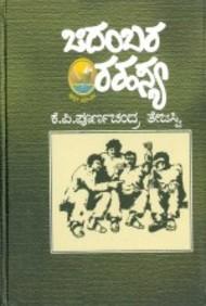 Chidambara Rahasya