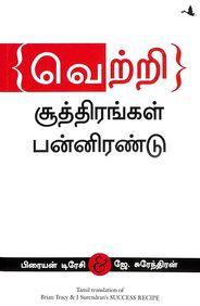 Success Recipe : Tamil