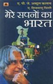 Mere sapno ka bharat essay in hindi wikipedia