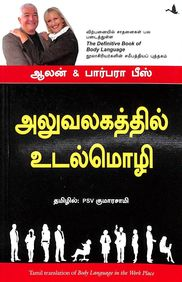 Body Language In The Work Place : Tamil