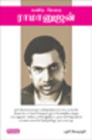 Kanitha Methai Ramanujan