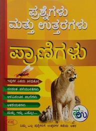 Pranigalu : Prashenagalu Mattu Uttaragalu : Bpi