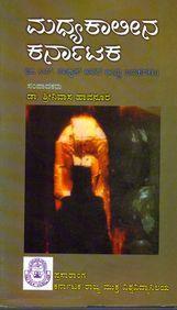 Madhya Kaaleena Karnataka