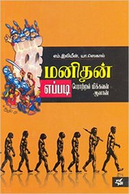 Manithan Eppadi Peratral Mikkavan Aanan : How Man  Became A Giant