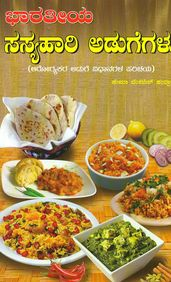 Bharatheeya Sasyahari Adugegalu
