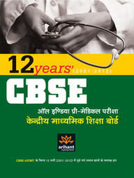 12 Years CBSE All India Pre-Medical Pariksha Kendriya Madhyamik Shiksha Board