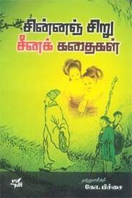 Chinnanchiru Cheena Kathaikal Collected Chinese    Short Stories