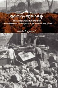 Bhukambavum Mattukathakalum (Malayalam Edition)