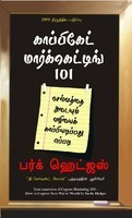 Copycat Marketing 101 How To Copycat Your Way To Wealth : Tamil