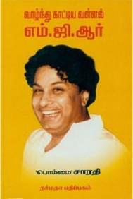 Vaazhnthu Kaatiya Vallal Mgr