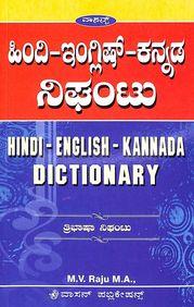 Hindi English Kannada Dictionary Thribhasha        Nigantu