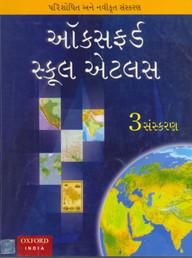 Oxford School Atlas Gujarati price comparison at Flipkart, Amazon, Crossword, Uread, Bookadda, Landmark, Homeshop18