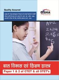 Child Development & Pedagogy For Ctet & Stet Paper 1 & 2
