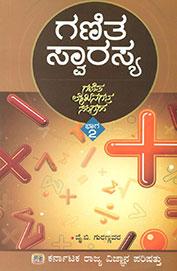 Ganitha Swarasya - Vol 1