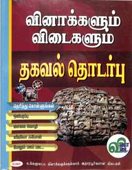Thagaval Thodarbu : Vinakkalum Vidaigalum