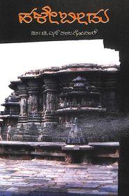 Halebeedu : Kannada Nadu Mattu Kannadigara Parampa Re
