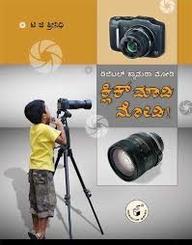 Digital Camera Modi : Click Madi Nodi