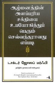Your Infinite Power To Be Rich : Tamil