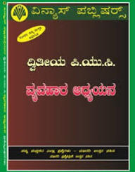 Vyavahara Adhyayana For 2nd Puc - Prescribed Tb