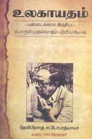 Ulagayatham : A Study Ancient Indian Materialism