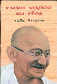 Mahatma Gandhiyin Suya Sarithai
