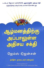 Beyond The Power Of Your Subconscious Mind : Tamil
