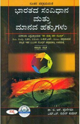 Bharatada Samvidhana Mattu Manava Hakkugalu 1 & 2 Sem Ba Bsc Bcom Bbm Bhm Bca
