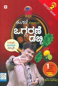 Oggarane Dabbi - Bhaga 2 Non Veg Dhamaka
