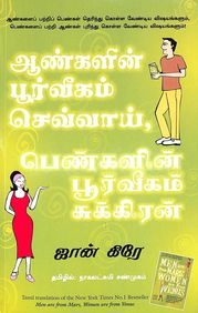 Men Are From Mars Women Are From Venus : Tamil