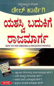 Yashaswi Badukige Rajamarga - How To Win Friends   And Influence People