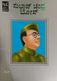 Subhash Chandra Bose - Wilco Picture Library