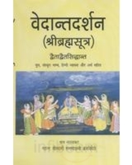 Vedantadarshan (sanskrit Hindi)